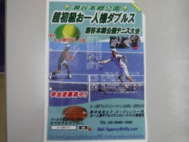 テニス大会 28年度