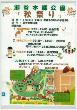 秋祭りポスター 20191102